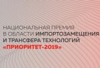 Zelenograd companies are among the nominees of the V National Prize in the field of import substitution and technology transfer